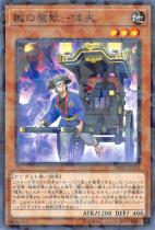 轍の魔妖-俥夫【パラレル】DBHS-JP030