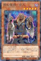 骸の魔妖-夜叉【パラレル】DBHS-JP031