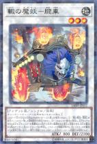 轍の魔妖-朧車【パラレル】DBHS-JP032