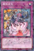 魔妖変生【パラレル】DBHS-JP039