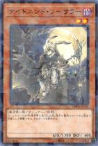 ナイトエンド・ソーサラ【パラレル】DBHS-JP040