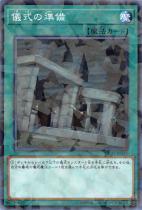 儀式の準備【パラレル】DBHS-JP042
