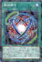 超越融合【パラレル】DBHS-JP043