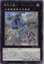 無限起動アースシェイカー【シークレット】DBIC-JP009