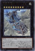 無限起動アースシェイカー【ウルトラ】DBIC-JP009
