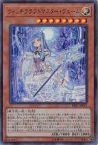 ウィッチクラフトマスター・ヴェール【ウルトラ】DBIC-JP019