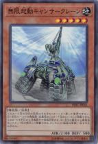 無限起動キャンサークレーン【スーパー】DBIC-JP003