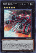 無限起動リヴァーストーム【スーパー】DBIC-JP007