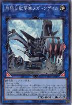 無限起動要塞メガトンゲイル【スーパー】DBIC-JP011