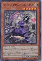 ウィッチクラフト・エーデル【スーパー】DBIC-JP017