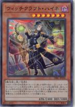 ウィッチクラフト・ハイネ【スーパー】DBIC-JP018