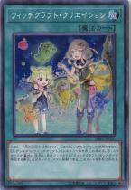 ウィッチクラフト・クリエイション【スーパー】DBIC-JP020