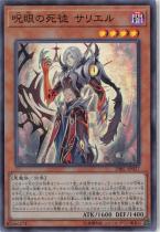 呪眼の死徒 サリエル【スーパー】DBIC-JP027