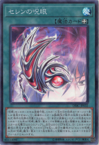 セレンの呪眼【スーパー】DBIC-JP032