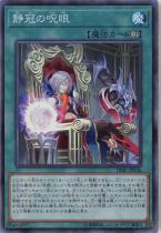 静冠の呪眼【スーパー】DBIC-JP036