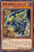 無限起動ロックアンカー【ノーマル】DBIC-JP002