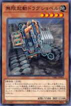 無限起動ドラグショベル【ノーマル】DBIC-JP004