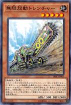 無限起動トレンチャー【ノーマル】DBIC-JP005