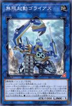 無限起動ゴライアス【ノーマル】DBIC-JP010