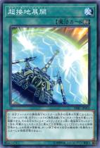 超接地展開【ノーマル】DBIC-JP012