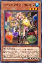 ウィッチクラフト・ピットレ【ノーマル】DBIC-JP015