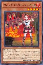 ウィッチクラフト・シュミッタ【ノーマル】DBIC-JP016