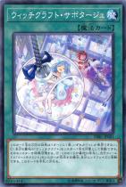 ウィッチクラフト・サボタージュ【ノーマル】DBIC-JP021