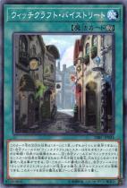 ウィッチクラフト・バイストリート【ノーマル】DBIC-JP024