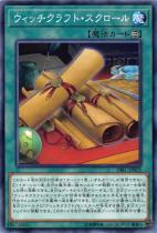 ウィッチクラフト・スクロール【ノーマル】DBIC-JP025