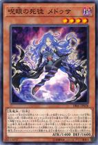呪眼の死徒 メドゥサ【ノーマル】DBIC-JP028