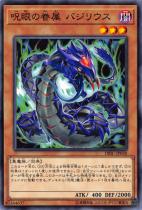 呪眼の眷属 バジリウス【ノーマル】DBIC-JP030