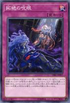 妬絶の呪眼【ノーマル】DBIC-JP037