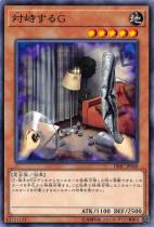 対峙するG【ノーマル】DBIC-JP040
