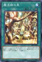 魔法族の里【ノーマル】DBIC-JP043