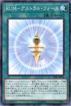 RUM-アストラル・フォース【ノーマル】DBIC-JP044