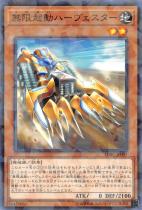 無限起動ハーヴェスター【パラレル】DBIC-JP001