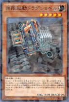 無限起動ドラグショベル【パラレル】DBIC-JP004