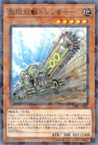 無限起動トレンチャー【パラレル】DBIC-JP005