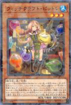 ウィッチクラフト・ピットレ【パラレル】DBIC-JP015