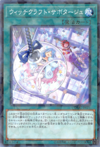 ウィッチクラフト・サボタージュ【パラレル】DBIC-JP021