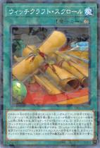 ウィッチクラフト・スクロール【パラレル】DBIC-JP025