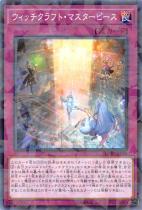 ウィッチクラフト・マスターピース【パラレル】DBIC-JP026