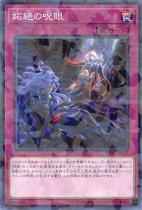妬絶の呪眼【パラレル】DBIC-JP037
