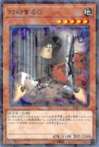 対峙するG【パラレル】DBIC-JP040