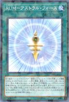 RUM-アストラル・フォース【パラレル】DBIC-JP044
