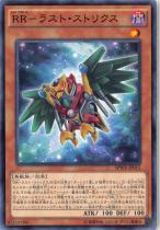 RR−ラスト・ストリクス【ノーマル】SPWR-JP015