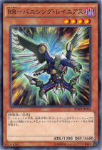 RR−バニシング・レイニアス【ノーマル】SPWR-JP016
