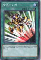 緊急テレポート【パラレル】20AP-JP065