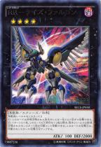 RR−ライズ・ファルコン【ノーマル】SECE-JP050
