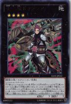 十二獣ドランシア【ウルトラ】RATE-JP053